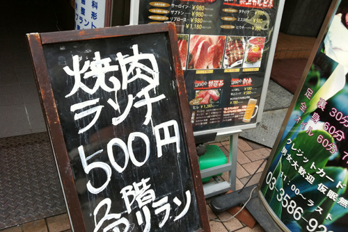 赤坂焼肉アリラン1
