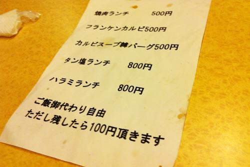 赤坂焼肉アリラン3