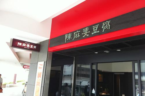 中国名菜 陳麻婆豆腐 赤坂店1