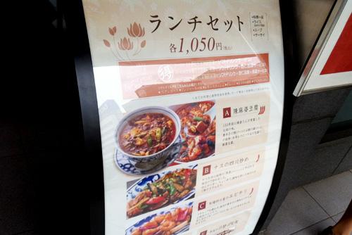 中国名菜 陳麻婆豆腐 赤坂店2