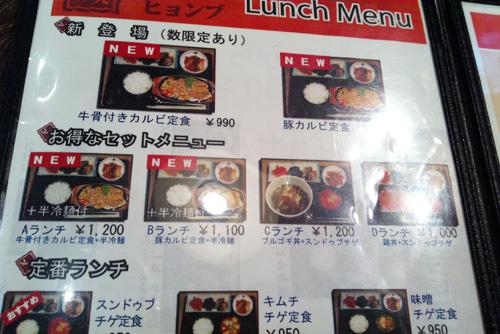 兄夫(ヒョンブ)食堂 赤坂本店2
