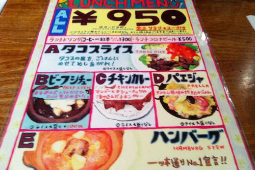 赤坂メキシコ料理 タパスルイス2