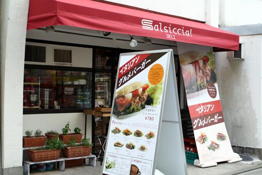 salsiccia1.jpg